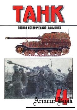 Военно-исторический альманах Танк №4