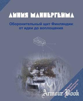 Линия Маннергейма: Оборонительный щит Финляндии: от идеи до воплощения [Карелико]