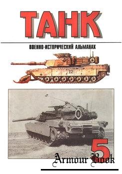 Военно-исторический альманах Танк №5