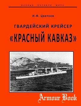 """Гвардейский крейсер """"Красный Кавказ"""" [Боевые корабли мира]"""