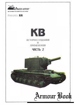 КВ: История создания и применения (Часть 2) [Panzer History №22]