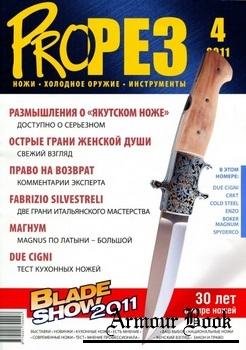 ПроРез 2011-04