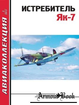 Истребитель Як-7 [Авиаколлекция 2017-03]