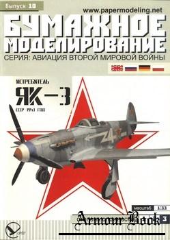 Як-3 [Бумажное моделирование 010]