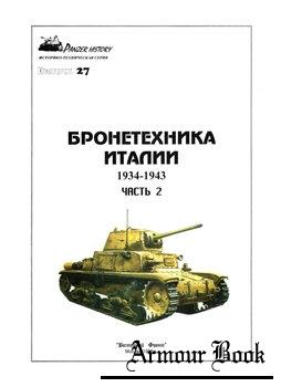 Бронетехника Италии 1934-1943 (Часть 2) [Panzer History №27]