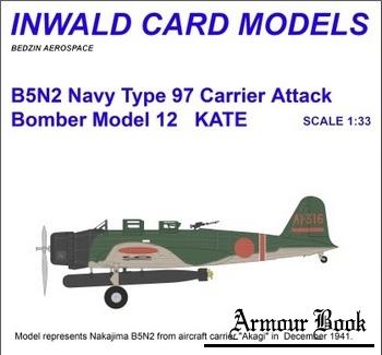 Nakajima B5N2 Bomber Model 12 AI-316 [Inwald Card Models]