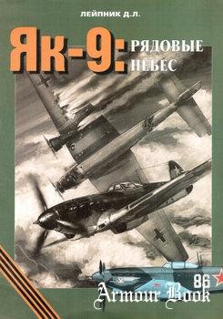 Як-9: рядовые небес [Архив-Пресс]