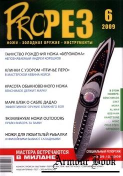ПроРез 2009-06