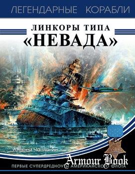 """Линкоры типа """"Невада"""": Первые супердредноуты американского флота [Легендарные корабли]"""