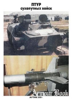 ПТУР сухопутных войск [Архив-Пресс]