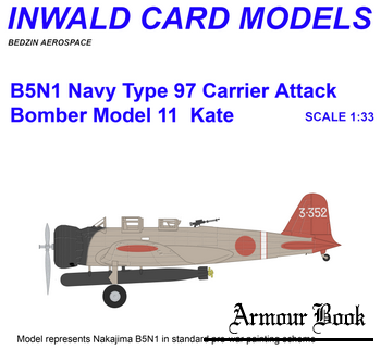 Nakajima B5N1 Bomber Model 11 3-352 [Inwald Card Models]