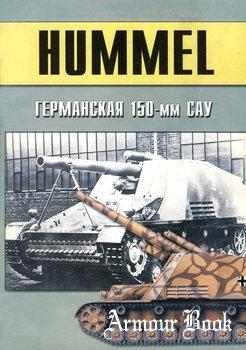 Hummel: Германская 150-мм САУ [Военно-техническая серия №135]