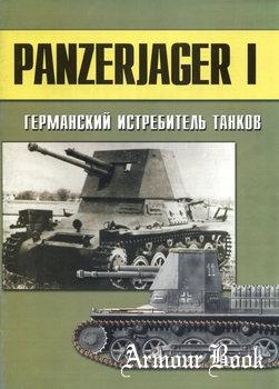 Panzerjager I: Германский истребитель танков [Военно-техническая серия №152]