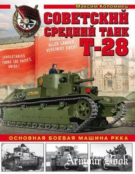Советский средний танк Т-28 [Война и мы. Танковая коллекция]