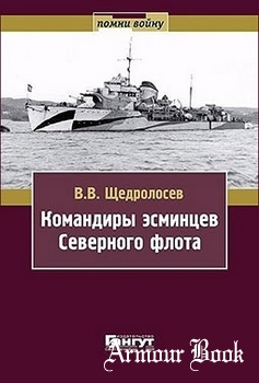 Командиры эсминцев Северного флота [Гангут]