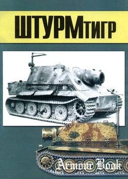 Штурмтигр [Военно-техническая серия №162]