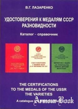Удостоверения к медалям СССР. Разновидности. Каталог-справочник