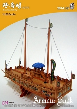 Admiral Lee, SoonSin's Korean Warship (1592)