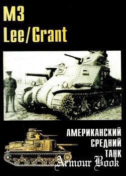 Lee/Grant: Американский средний танк [Военно-техническая серия №164]