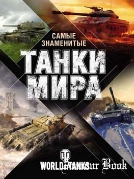 Самые знаменитые танки мира [World of Tanks]