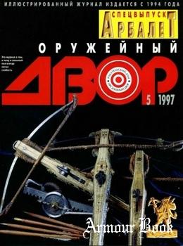 Оружейный Двор: Спецвыпуск Арбалет 1997-05