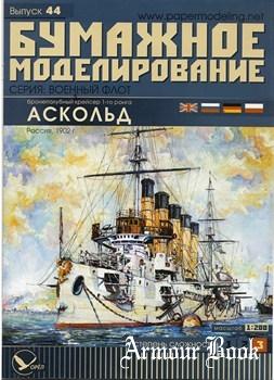 """Бронепалубный крейсер 1-го ранга """"Аскольд"""" [Бумажное моделирование 044]"""