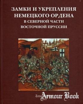 Замки и укрепления Немецкого ордена в северной части Восточной Пруссии [Терра Балтика]