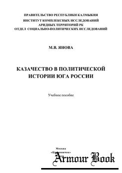 Казачество в политической истории юга России [Цифровичок]
