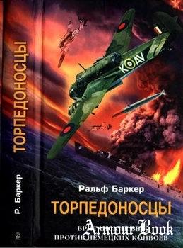 Торпедоносцы: Британские ВВС против немецких конвоев [Центрполиграф]