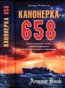 Канонерка 658: Боевые операции малых кораблей Британии на Средиземноморье и Адриатике [Центрполиграф]