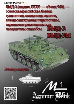 БМД-3 [KesyaVOV]