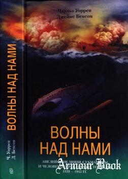 Волны над нами: Английские мини-субмарины и человекоуправляемые торпеды 1939-1945 [Центрполиграф]