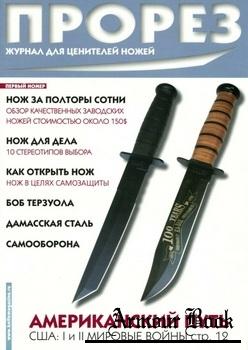 ПроРез 2001-01