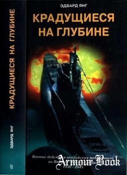 Крадущиеся на глубине: Боевые действия английских подводников во Второй мировой войне 1940-1945 гг.