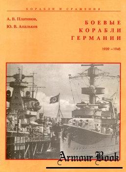 Боевые корабли Германии 1939-1945 [Корабли и сражения]