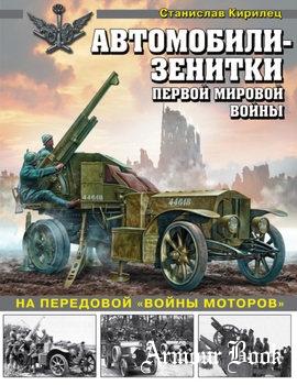 """Автомобили-зенитки Первой мировой войны: На передовой """"войны моторов"""" [Война и мы. Танковая коллекция]"""