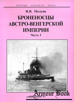 Броненосцы Австро-Венгерской Империи (Часть I) [Боевые корабли мира]