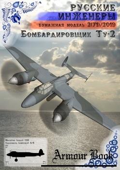 Бомбардировщик Ту-2 [Русские Инженеры]