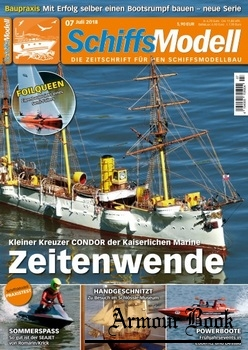 SchiffsModell 2018-07
