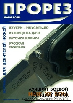 ПроРез 2001-02