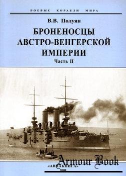 Броненосцы Австро-Венгерской Империи (Часть II) [Боевые корабли мира]