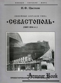 """Линейные корабли типа """"Севастополь"""" (1907-1914) (Часть I): Проектирование и строительство [Боевые корабли мира]"""
