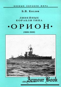 """Линейные корабли тип """"Орион"""" (1909-1930) [Боевые корабли мира]"""