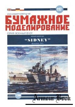 """Легкий крейсер """"Sidney"""" [Бумажное Моделирование 117]"""