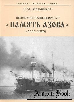 """Полуброненосный фрегат """"Память Азова"""" (1885-1925) [Боевые корабли мира]"""
