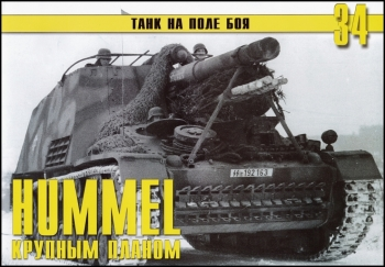 Hummel крупным планом [Танк на поле боя №34]