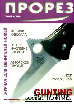 ПроРез 2001-03