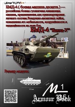 """БМД-4 """"Бахча-У"""" [KesyaVOV]"""