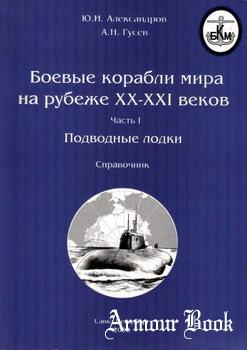 Боевые корабли мира на рубеже XX-XXI веков Часть I: Подводные лодки [Галея Принт]