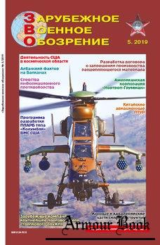 Зарубежное военное обозрение 2019-05